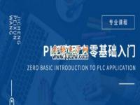 零基础学PLC?学习PLC必备四方面基础知识