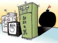 """中国主要家电首次有了专业的""""寿命""""标准"""