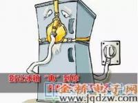 冰箱、空调漏电现象原因分析与处理