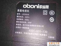 欧宝丽LED32V6液晶电视(MV59X13.S050.016板)数据
