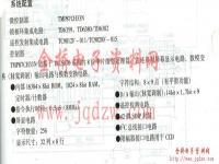 TMP87CH33N特性与系统配置